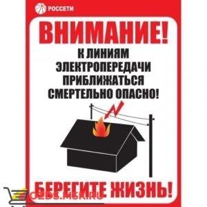 Знак ЗБ.ИЩ.11 «Приближаться к ЛЭП смертельно опасно» Рисунок 11 СТО 34.01-24-001-2015 (Металл 300 х 200)