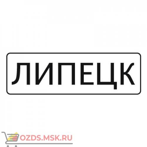 Дорожный знак 5.23.1 Начало населенного пункта (350 x 1050) Тип В