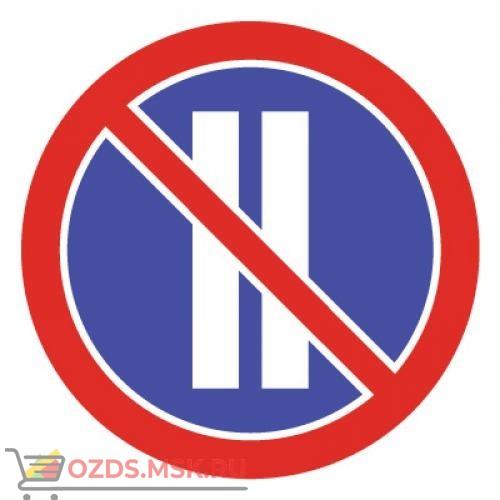 Дорожный знак 3.30 Стоянка запрещена по четным числам месяца (D=700) Тип В