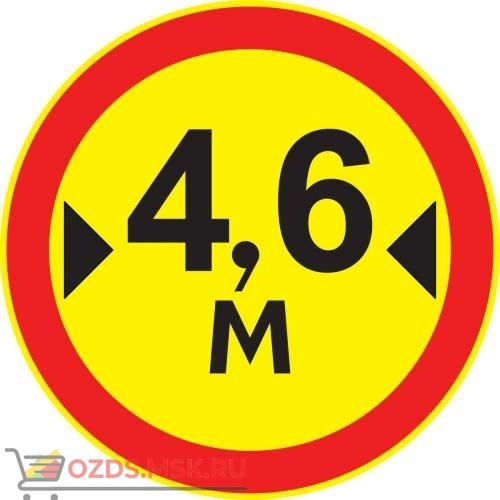 Дорожный знак 3.14 Ограничение ширины (Временный D=700) Тип А