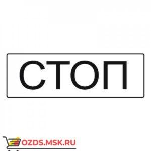 Дорожный знак 6.16 Стоп-линия (350 x 1050) Тип А