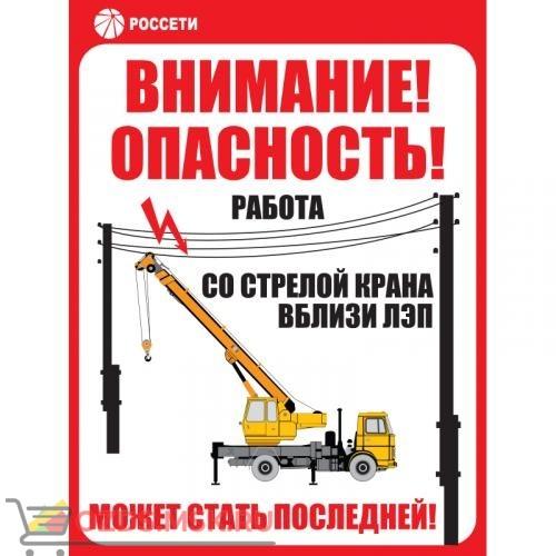Знак ЗБ.10 «Работа со стрелой крана вблизи ЛЭП» Рисунок 10 СТО 34.01-24-001-2015 (Пластик 300 х 200 х4)