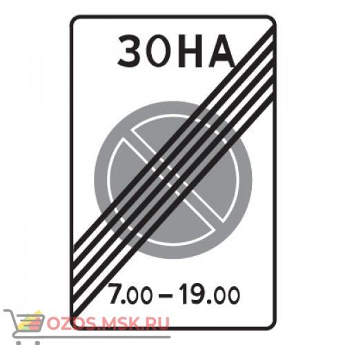 Дорожный знак 5.28 Конец зоны с ограничением стоянки (900 x 600) Тип А