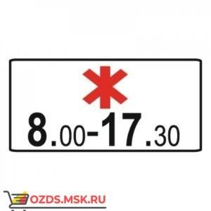 Дорожный знак 8.5.5 Время действия (350 x 700) Тип Б