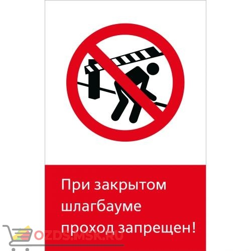 Знак 5.1.6.08 При закрытом шлагбауме проход запрещен! (Пластик 450 x 700)