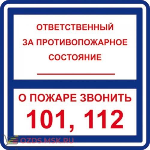 Знак T303 Ответственный за противопожарное состояние. О пожаре звонить 101, 112 (Пластик 200 х 200)