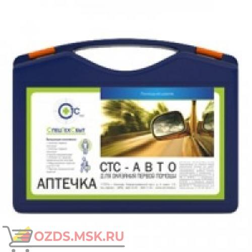 Аптечка автомобильная СТС АВТО (синий пласт. чемодан)