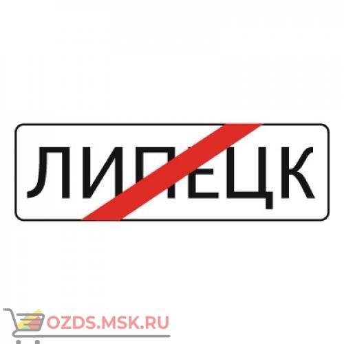 Дорожный знак 5.24.1 Конец населенного пункта (350 x 1050) Тип Б