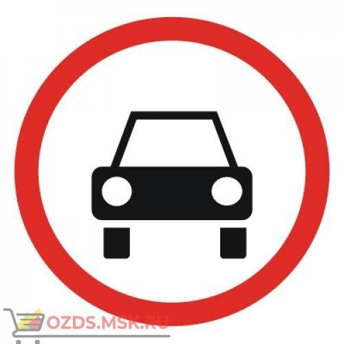 Дорожный знак 3.3 Движение механических транспортных средств запрещено (D=700) Тип А