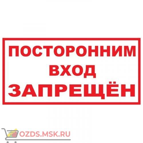 Знак T08 Посторонним вход запрещен (Пластик 150 х 300)