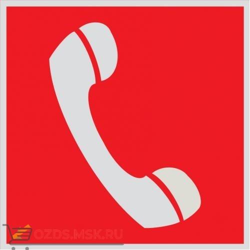 Знак F05 Телефон для использования при пожаре (в том числе телефон прямой связи с пожарной охраной) ГОСТ 12.4.026-2015 (Световозвращающий Пленка 200 х 200)