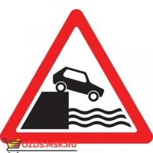 Дорожный знак 1.10 Выезд на набережную (A=900) Тип Б
