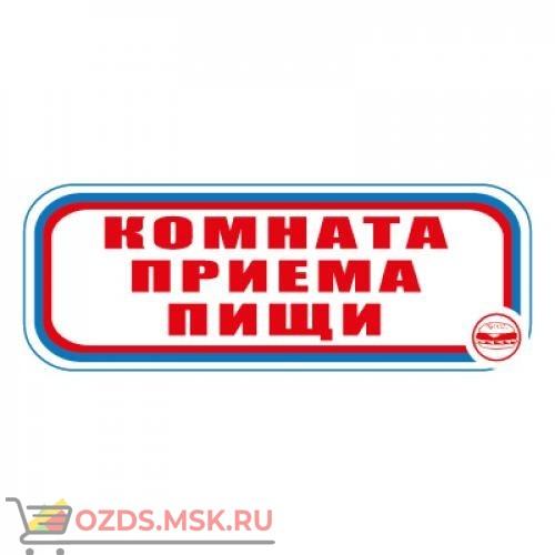 Знак CT09 Комната приема пищи (Пленка 120 х 310)