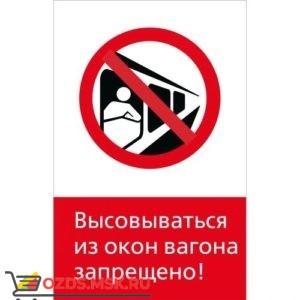 Знак 5.1.6.05 Высовываться из окон вагона запрещено! (Пластик 450 x 700)