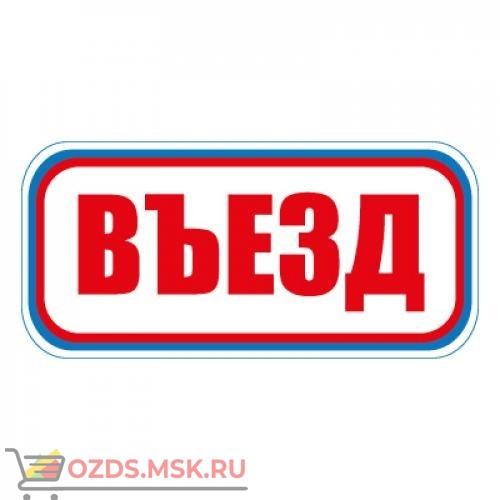 Знак CT17 Въезд (Пластик 300 х 630)
