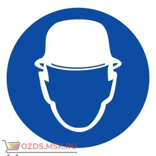 Знак M02 Работать в защитной каске (шлеме) ГОСТ 12.4.026-2015 (Пленка 200 х 200)
