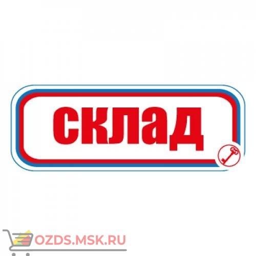 Знак CT13 Склад (Пленка 120 х 310)