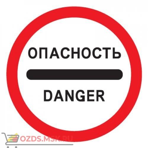 Дорожный знак 3.17.2 Опасность (D=700) Тип А