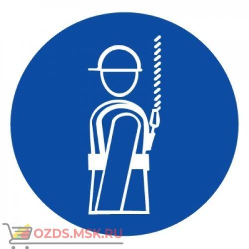 Знак M09 Работать в предохранительном (страховочном) поясе ГОСТ 12.4.026-2015 (Пластик 200 х 200)