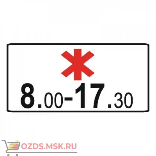 Дорожный знак 8.5.5 Время действия (350 x 700) Тип В