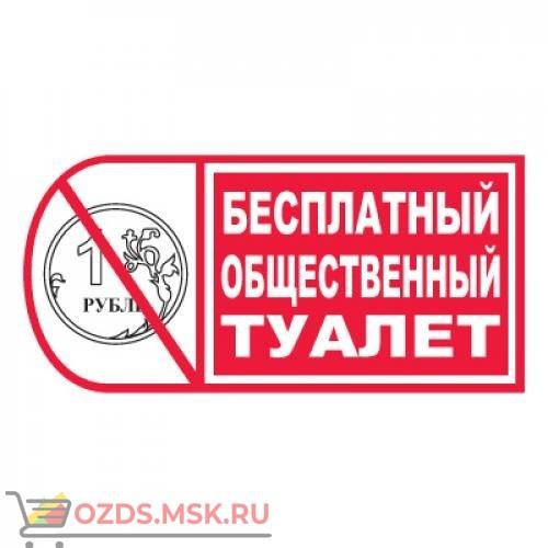 Знак T782 Бесплатный общественный туалет (Пленка 150 х 300)
