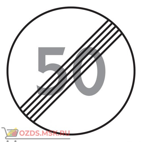 Дорожный знак 3.25 Конец ограничения максимальной скорости (D=700) Тип Б