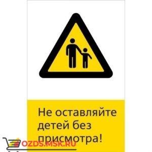 Знак 5.1.6.14 Не оставляйте детей без присмотра! (Пластик 450 x 700)