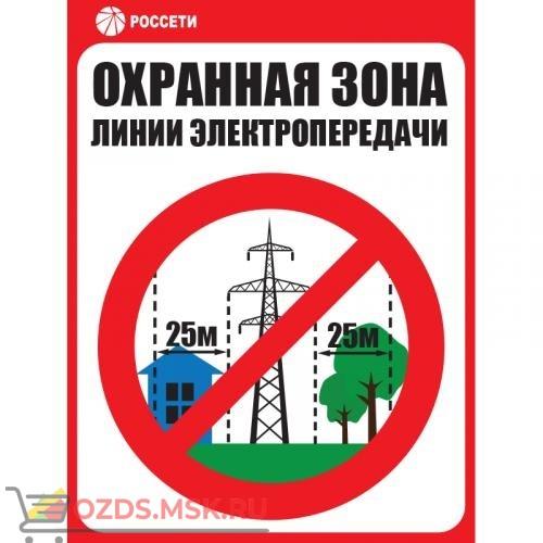 Знак ЗБ.07 «Охранная зона ЛЭП 220 кВ - 25 метров» Рисунок 7 СТО 34.01-24-001-2015 (Металл 550 х 400)