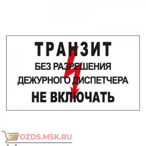 Знак T103 Транзит. Без разрешения дежурного диспетчера не включать (Пластик 140 х 250)