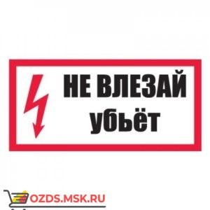 Плакат предупреждающий №9-T14 Не влезай, убьет СО 153-34.03.603-2003 (Пленка 150 х 300)