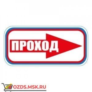 Знак CT21 Проход направо (Пленка 300 х 630)