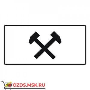 Дорожный знак 8.5.2 Рабочие дни (350 x 700) Тип Б