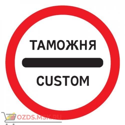 Дорожный знак 3.17.1 Таможня (D=700) Тип А