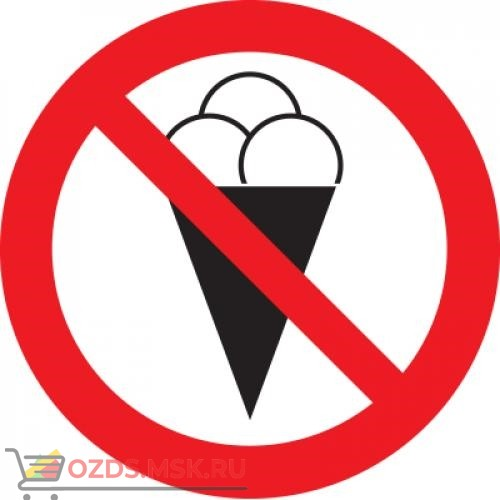 Знак T904 Вход с мороженым запрещен (Пленка 100 х 100)
