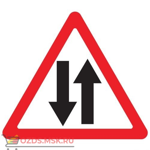 Дорожный знак 1.21 Двухстороннее движение (A=900) Тип Б