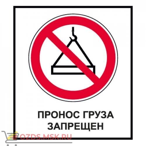 Знак CT30 Пронос груза запрещен (Пленка 1000 х 700)