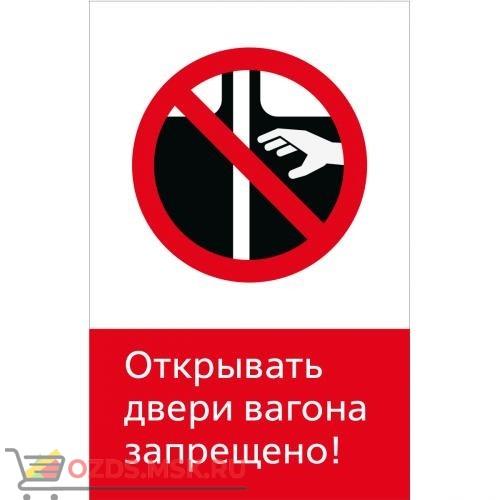 Знак 5.1.6.09 Открывать двери вагона запрещено! (Пластик 450 x 700)