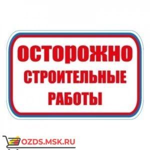 Знак CT26 Осторожно.Строительные работы (Пластик 700 х 1000)