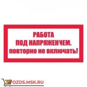 Плакат запрещающий №4-T21 Работа под напряжением. Повторно не включать! СО 153-34.03.603-2003 (Пленка 100 х 200)