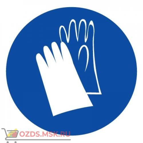 Знак M06 Работать в защитных перчатках ГОСТ 12.4.026-2015 (Пластик 200 х 200)