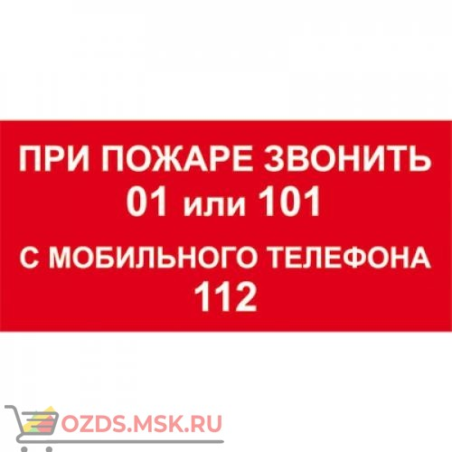 Знак T77-2 При пожаре звонить 01, 101, 112 (Пленка 100 х 200)