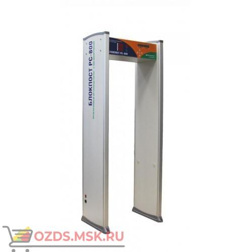 БЛОКПОСТ РС-800: Металлодетектор арочный