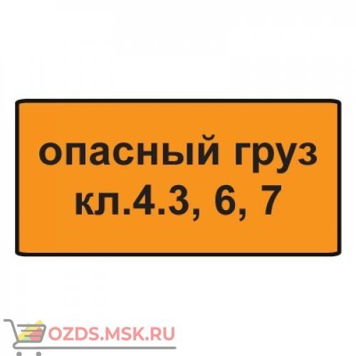 Дорожный знак 8.19 Класс опасного груза (350 x 700) Тип А