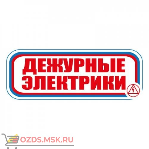 Знак CT11 Дежурные электрики (Пленка 120 х 310)
