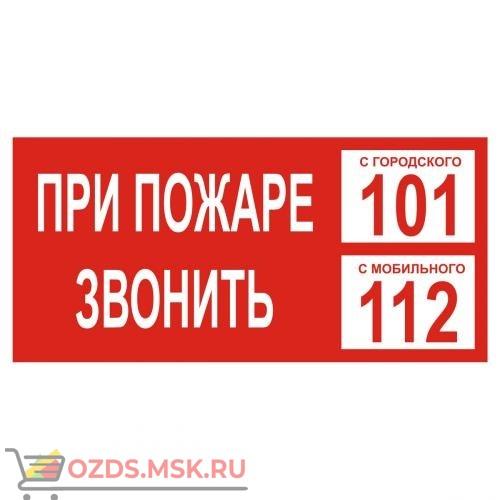 Знак T77-4 При пожаре звонить 101. С мобильного 112 (Пленка 100 х 200)