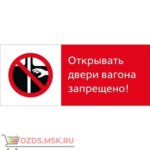 Знак 5.1.7.09 Открывать двери вагона запрещено! (Пластик 540 x 220)