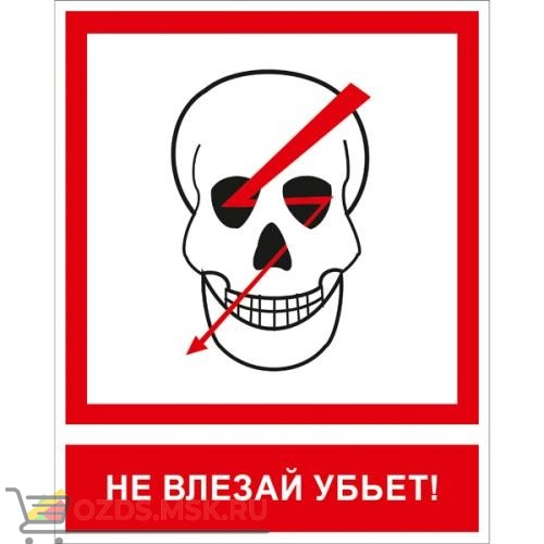 Знак T14K Не влезай убьет (Пластик 250 x 200)