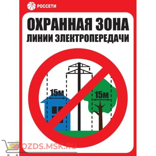 Знак ЗБ.05 «Охранная зона ЛЭП 35 кВ - 15 метров» Рисунок 5 СТО 34.01-24-001-2015 (Металл 400 х 300)