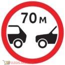 Дорожный знак 3.16 Ограничение минимальной дистанции (D=700) Тип Б