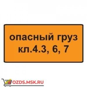 Дорожный знак 8.2.2 Зона действия (700 x 350) Тип В